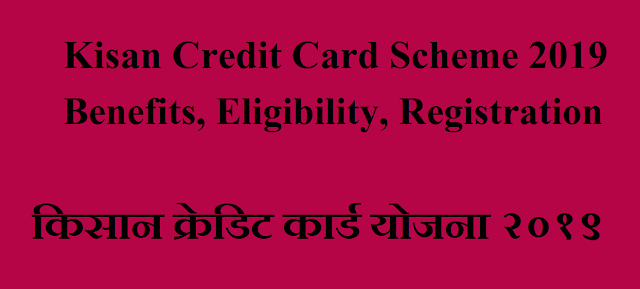 Kisan Credit Card Scheme,Kisan Credit Card Yojana,Kisan Credit Card Scheme 2019,kisan pension,kisan loan,sarkari yojana,bharatiya yojana