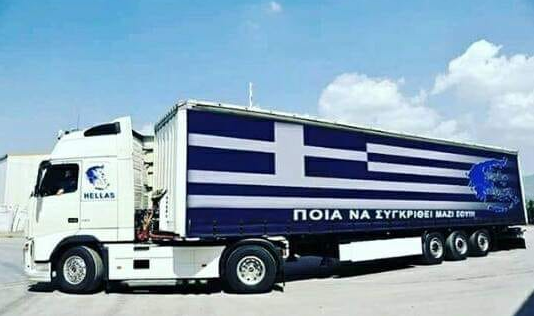 """""""Έντυσε"""" την νταλίκα του με την Ελληνική σημαία! 2"""
