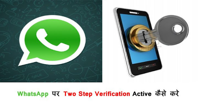 How To Enable Whatsapp Two-Step Verification On Android And IPhone