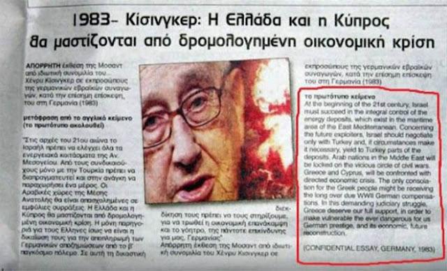 Κίσινγκερ 1983: Η Ελλάδα και η Κύπρος θα μαστίζονται από δρομολογημένη οικονομική κρίση