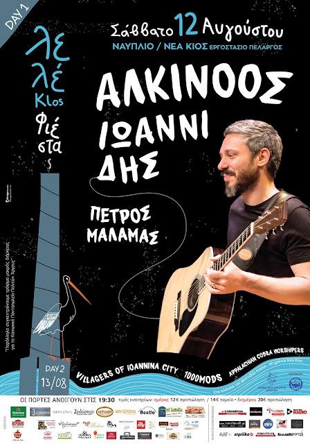 """Μουσικό Φεστιβάλ """"ΛελέΚιος Φιέστα"""" 12 και 13 Αυγούστου στην Αργολίδα"""