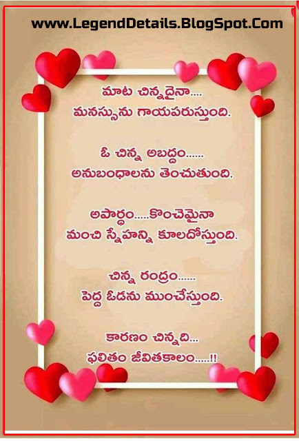 Telugu Feelings Emotions Messages, Telugu Sad messages, Telugu Heart Feeling Messages, Telugu sad alone Images, Telugu Love failure images, Telugu Heart Breaking messsges images