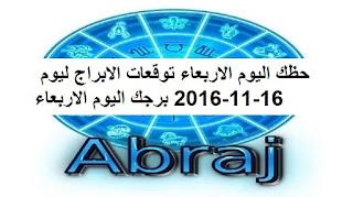 حظك اليوم الاربعاء توقعات الابراج ليوم 16-11-2016 برجك اليوم الاربعاء