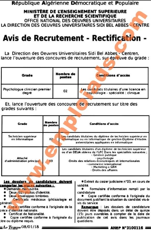 اعلان مسابقة توظيف بمديرية الخدمات الجامعية ولاية سيدي بلعباس جانفي 2018