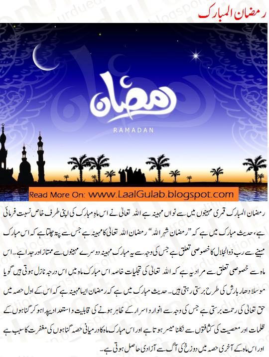 Essay On Ramzan Ki Barkatain In Urdu 1