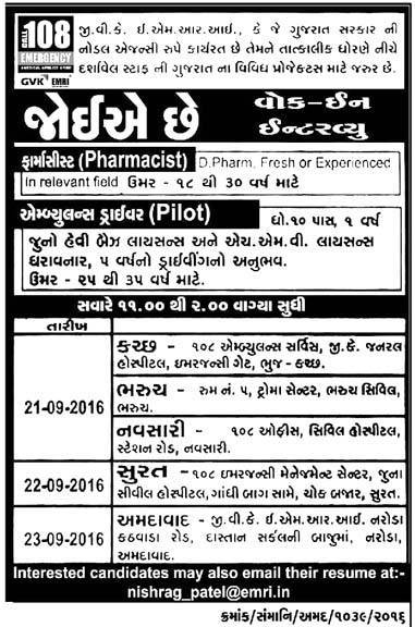 GVK EMRI Recruitment for Pharmacist & Ambulance Driver (Pilot) Posts 2016