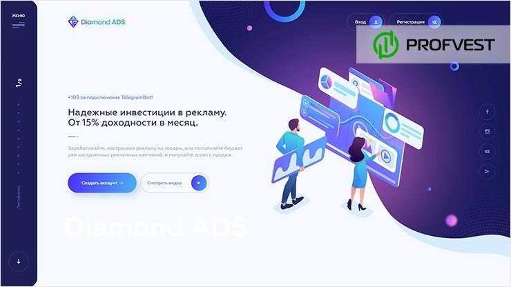 Diamond ADS обзор и отзывы HYIP-проекта