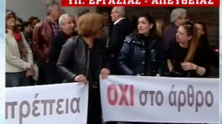 Διαμαρτυρία από χήρες αστυνομικών και στρατιωτικών έξω από το υπουργείο Εργασίας – ΒΙΝΤΕΟ
