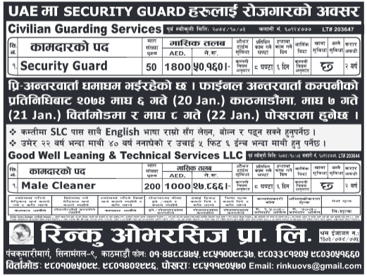 Jobs in UAE for Nepali, Salary Rs 50,160