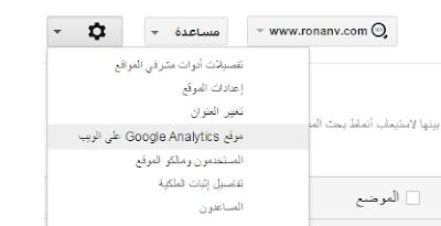 ميزة جديدة فى مشرفى المواقع Google Analytics بدلا من طلبات البحث