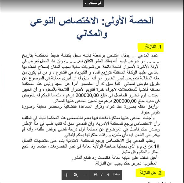 نوازل وحلول في مادة المسطرة المدنية في ملف PDF