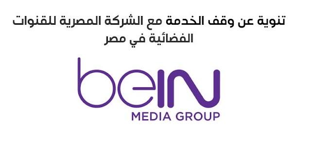 مجموعة beIN توقف خدماتها في #مصر وعدم تجديد العقد