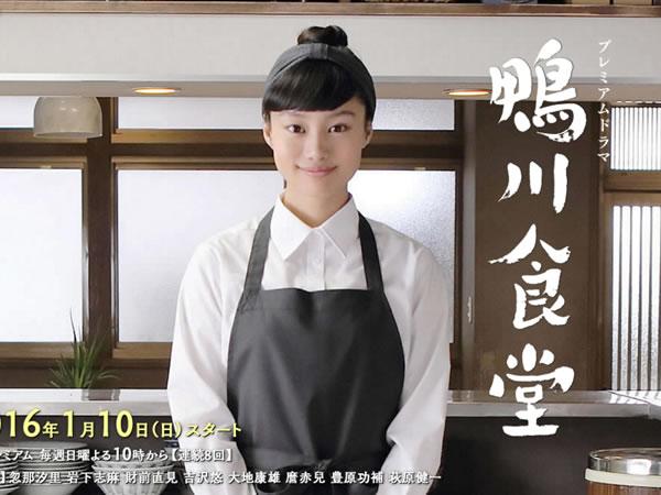 鴨川食堂 Kamogawa Shokudo