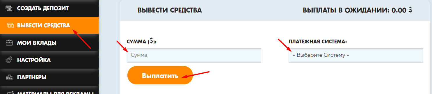 Регистрация в Simple PRO 4