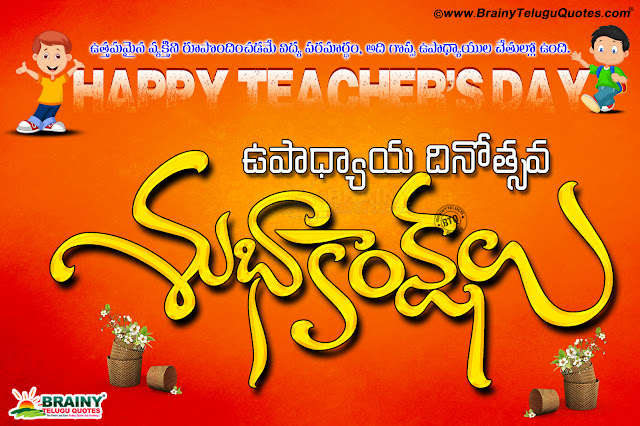 best Telugu Teachers day Greetings, happy Teachers day wallpapers Messages, Trending Teachers Day Online Greetings