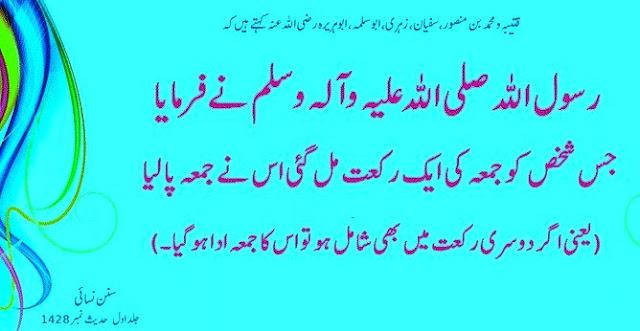 Jumma Mubarak Hadess In Urdu Pic | Text And Image Hadeeth