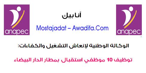 الوكالة الوطنية لإنعاش التشغيل والكفاءات: توظيف 10 موظفي استقبال بمطار الدار البيضاء