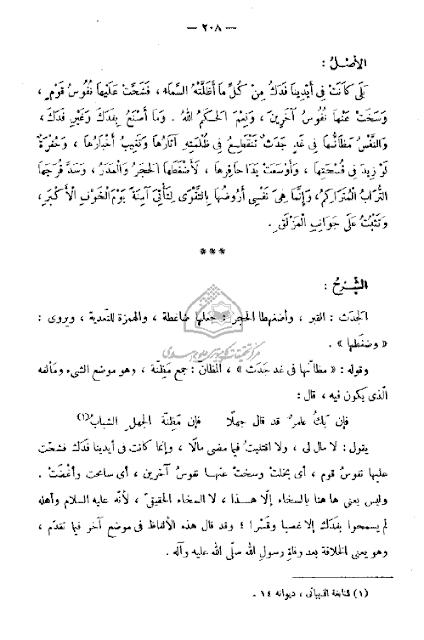 ابوبکر نے حضرت فاطمہ سلام اللہ علیھا کو فدک کیوں نہیں دیا