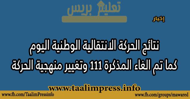 أخبار عن اعلان نتائج الحركة الانتقالية الوطنية اليوم كما تم الغاء المذكرة 111 وتغيير منهجية الحركة