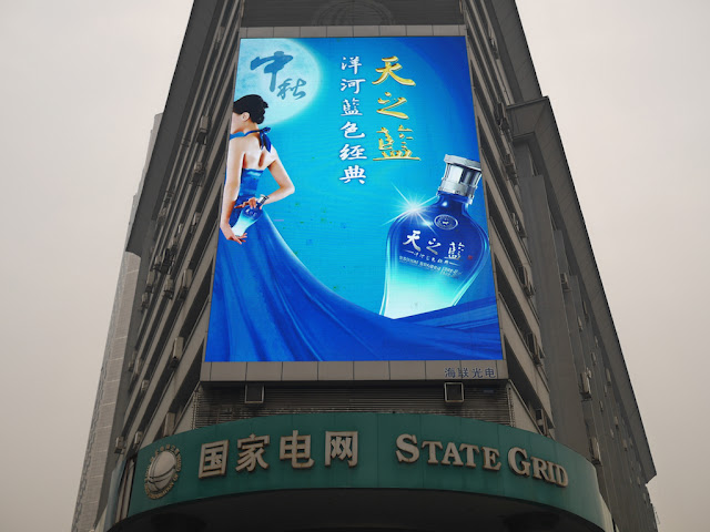 digital billboard displaying an advertisement for Tianzhilan (洋河蓝色经典天之蓝) baijiu