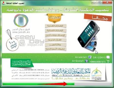 Maktabah Syamilah - Proses instalasi