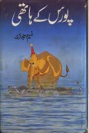 Porus Ke Haathi By Naseem Hijazi