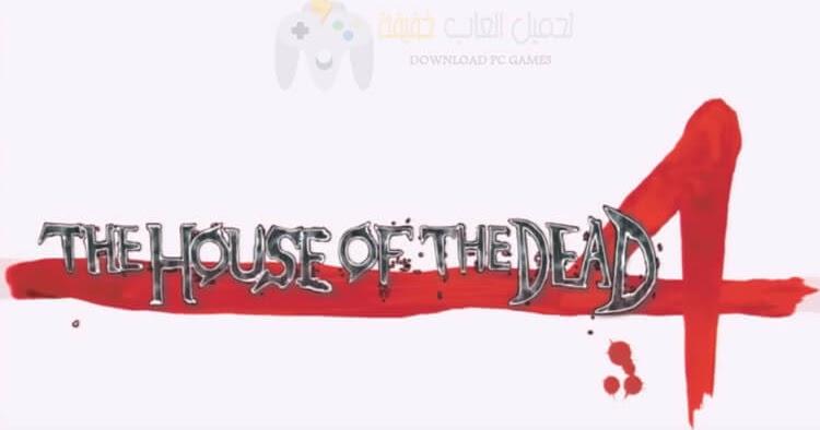 تحميل لعبة the house of the dead 4 برابط واحد