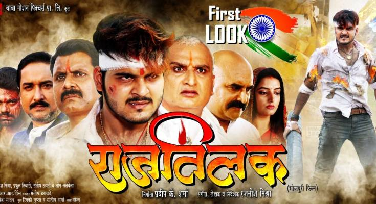 Bhojpuri movie Raj Tilak 2019 wiki, full star-cast, Release date, Actor, actress, Song name, photo, poster, trailer, wallpaper