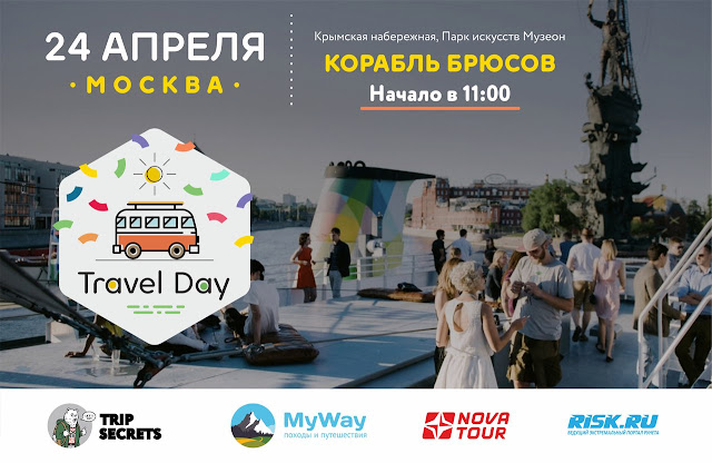 Фестиваль Travel Day 2016