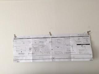 「壁に付けられる家具」設置説明書