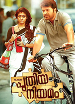 Watch Puthiya Niyamam (2016) DVDRip Malayalam Full Movie Watch Online Free Download
