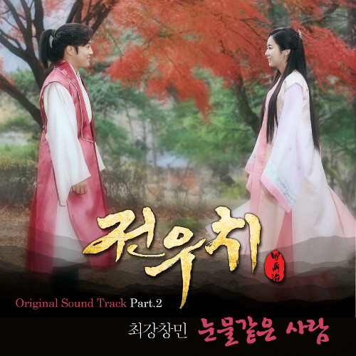 "Changmin ""A Person Like Tears"" OST Jeon Woo Chi"
