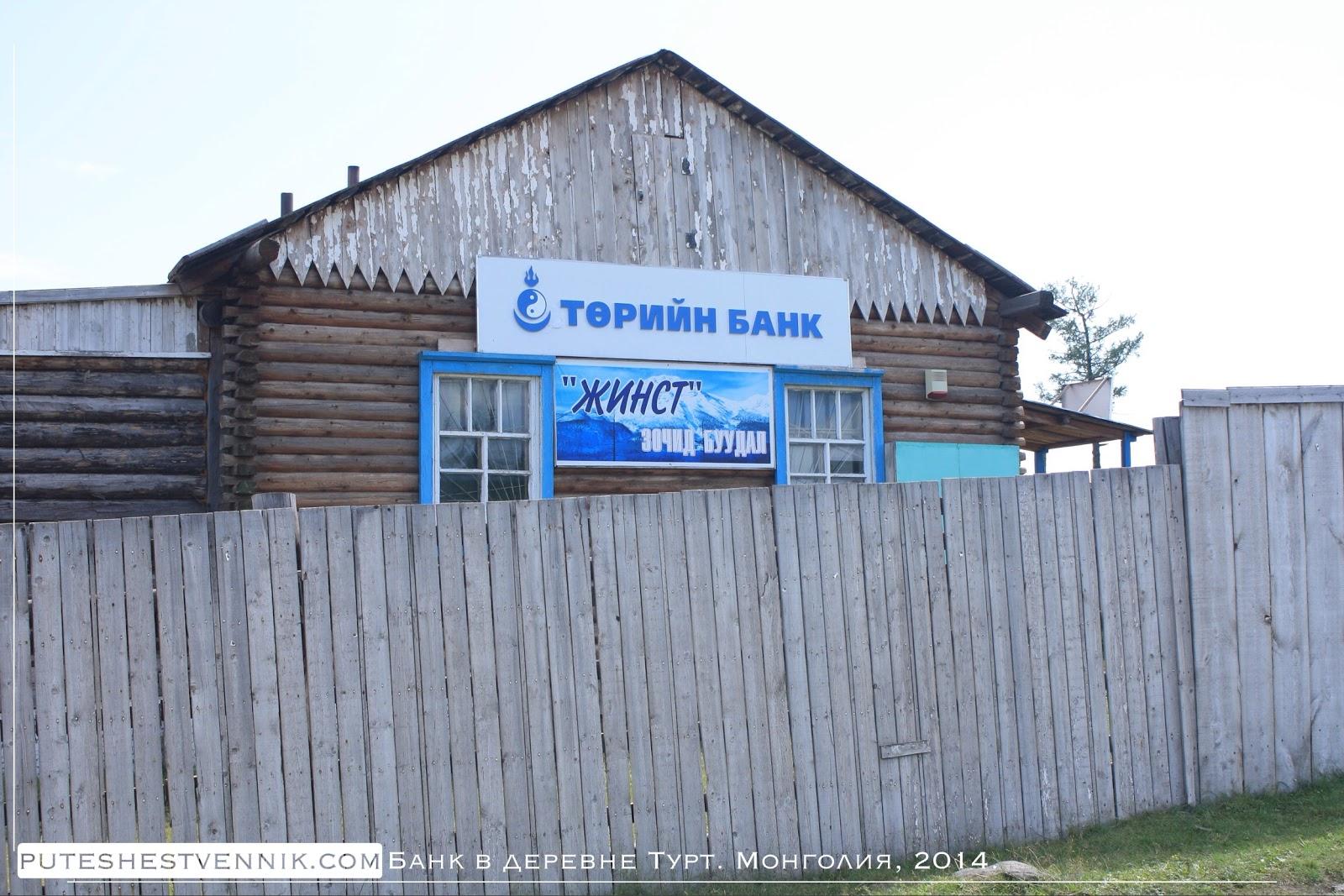 Банк в деревне Турт
