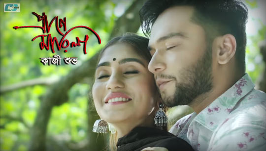 Prane Marila by Kazi Shuvo Bangla Song