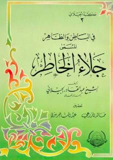 Kitab Jala'ul Khathir Karya Syaikh Abdul Qadir Jailani