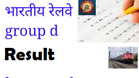 railway group d result, railway group d result 2018, railway groupd result railway group d result 2018, RRB Group D  2018, RRB Group d 2018, RRB Group D Answer Key 2018, RRB Recruitment 2018,