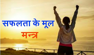 सफलता का मूल मन्त्र सफल जीवन के सूत्र