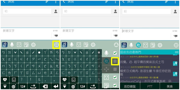 App Spotlight_IQQI 快注音_070415_截圖