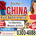 China Scholarships for Pakistani Students 2018-2019 | Scholarships in China