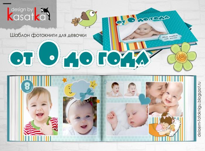 Шаблон фотокниги для новорожденной девочки купить