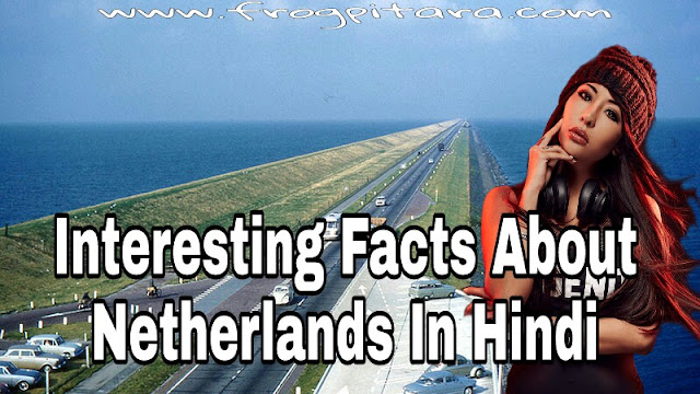 Netherlands Facts In Hindi