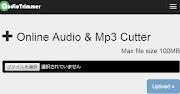 音声ファイルを分割(カット・トリミング)するAudio Trimmerの使い方