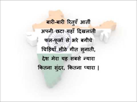 26 January Poem in Hindi