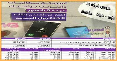 التفاصيل الكاملة لأسعار الإنترنت والتليفون من شبكة we الجديدة من المصريه للاتصالات