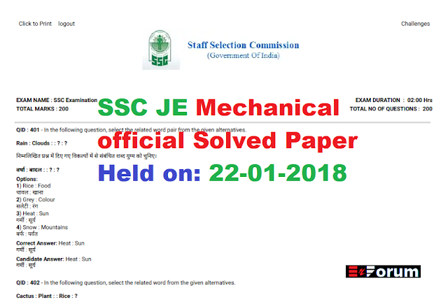 ssc-je-mechancal-2018