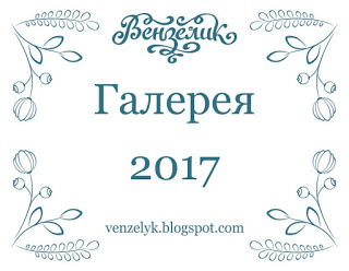 http://venzelyk.blogspot.com/2017/09/blog-post_1.html