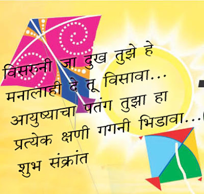 Makar Sankranti Images in Marathi Download
