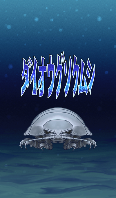 Giant isopod(Japanese ver)