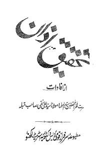 تحقیق اذان تالیف سید علی نقی نقن