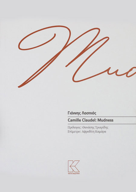 Γιάννης Λασπιά Camille Claudel: Mudness